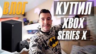Купил Xbox Series X