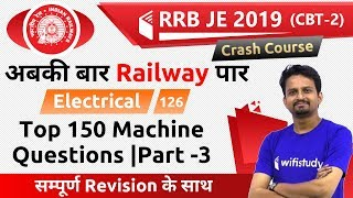 10:00 PM RRB JE 2019 (CBT 2) | Electrical Engg by Ashish Sir | Top 150 Machine Questions
