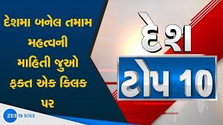 India News | દેશના મહત્વના સમાચાર | Gujarati News | Today's News | Daily News Update  @Zee 24 Kalak