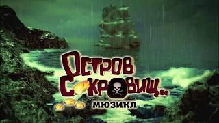 Мюзикл «Остров сокровищ» продюсерского центра «Триумф». Трейлер