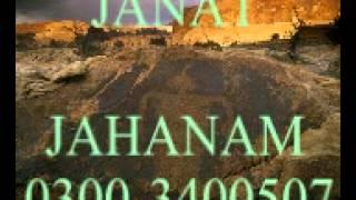 Muhammad Essa Tanwere Old Vol Janat Jahanam