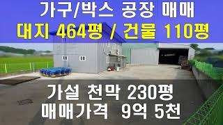 김포 대곶면 가설 천막…