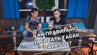 Кальян и табак Darkside - Как правильно забивать