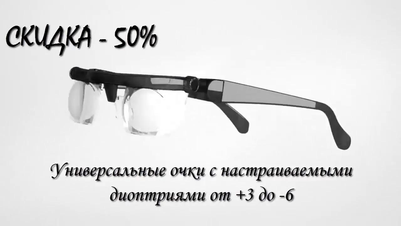 Уникальные очки Adlens с регулируемыми диоптриями, производятся в Англии, теперь доступны и у нас! Благодаря запатентованной технологии ClearGlass, разработанной в Стэнфорде, Вы можете сами настроить диоптрии под свое зрение для каждого глаза индивидуально, просто повернув колесико регулировки. Очки обеспечивают комфортное зрение вблизи и на расстоянии.