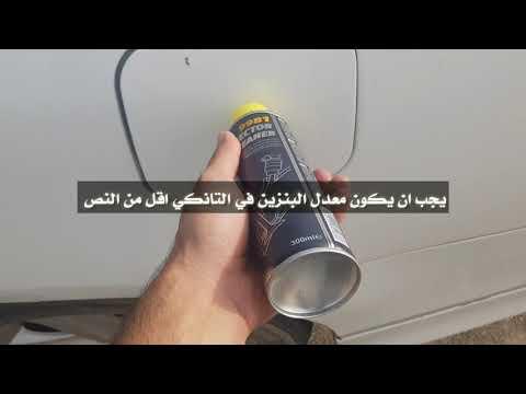 كيف تنظف انجكترات السيارة وفلاتر البيئة بدون فك المكينه. How to clean car accessories and environm