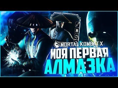 РЕЙДЕН КЛАССИЧЕСКИЙ (МОЯ ПЕРВАЯ АЛМАЗКА) || MORTAL KOMBAT X MOBILE
