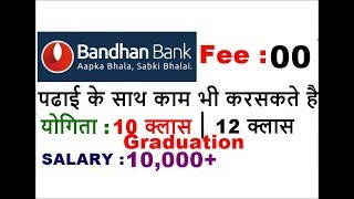 बैंक में नई भर्ती आयी है || Bandhan Bank recruitment 2018 Apply Online || Bandhan bank salary