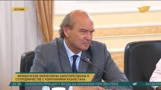 Французские бизнесмены заинтересованы в сотрудничестве с казахстанскими компаниями