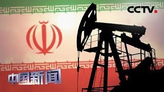 [中国新闻] 美或将公布对伊新制裁 伊朗今日宣布反制措施 | CCTV中文国际
