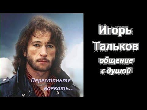 Игорь Тальков общение с душой
