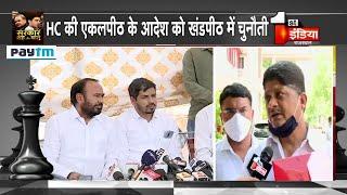 BSP विधायकों के Congress में विलय मामला, HC की एकलपीठ के आदेश को खंडपीठ में दी चुनौती