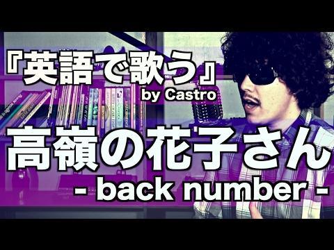 【English Ver.】Takaneno Hanako-san / back number【Japanese song】