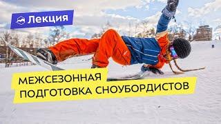 Межсезонная подготовка сноубордистов