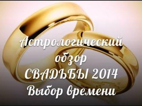 Свадьба, с