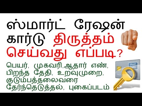 TNPDS | HOW TO | CHANGE | RATION | SMART CARD | DETAILS | ON