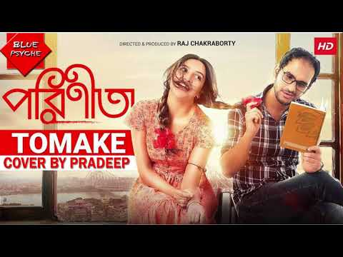 tomake-(তোমাকে)---unplugged-cover-|-pradeep-patra-|-parineeta-|-touching-song