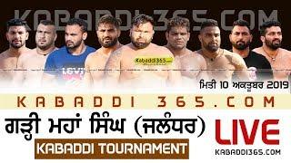 🔴[Live] Garhi Mahan Singh (Jalandhar) Kabaddi Tournament 10 Oct 2019