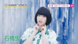 SUPER☆GiRLS / スイート☆スマイル(石橋蛍サビver.)