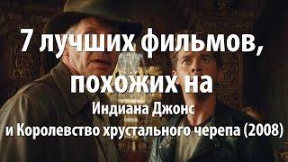 7 лучших фильмов, похожих на Индиана Джонс и Королевство хрустального черепа (2008)