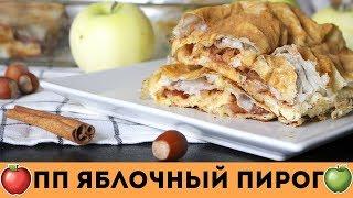 Простой пирог с яблоками из ЛАВАША для ХУДЕЮЩИХ🍏ПП рецепт🌟Olya Pins