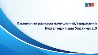 Как изменить размер начислений или удержаний сотрудника в Бухгалтерии для Украины редакция 2.0