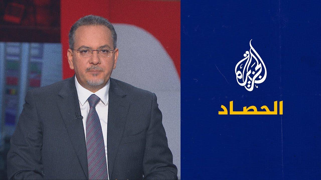 الحصاد - إيران واستعادة أموالها المجمدة والغاز الطبيعي بين مصر وإسرائيل وغزة  - 00:00-2021 / 2 / 24