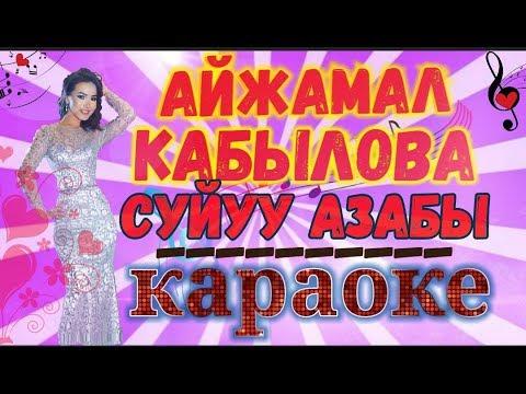 Кыргызча Ырлар Караоке Текст Менен
