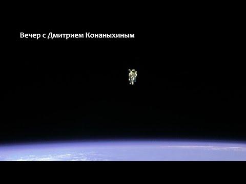Вечер с Дмитрием Конаныхиным №26: ядерный Нуклон летит к Юпитеру, Венера и таки Китай