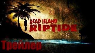 Dead Island Riptide - Трейлер