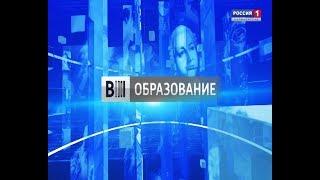 Вести. Образование (21.01.2019)