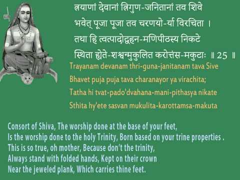 Getting higher posts and power  | Soundarya Lahari Shloka 25