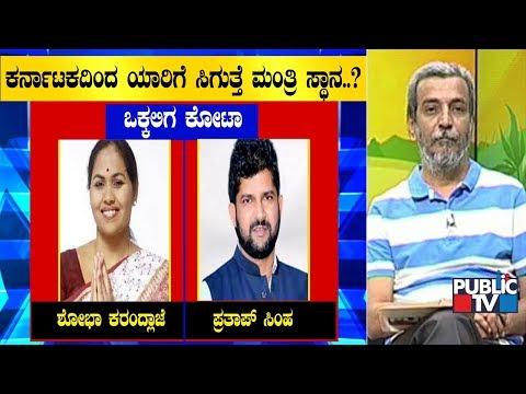 ಕರ್ನಾಟಕದಲ್ಲಿ ಯಾರಿಗೆ ಸಿಗುತ್ತೆ ಮಂತ್ರಿ ಸ್ಥಾನ..? । Karnataka Cabinet Ministers | HR Ranganath