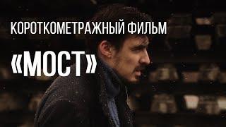 Мост (реж. Пётр Левченко) | короткометражный фильм, 2015