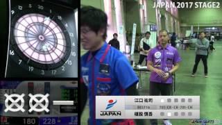 榎股 慎吾 VS 江口 祐司 ‐JAPAN 2017 STAGE2 BEST16