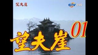 『望夫崖』第1集(俞小凡 林瑞陽 翁家明 金銘 葉靜)1990年