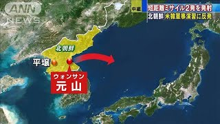 米韓演習に反発 北朝鮮 短距離ミサイル2発を発射(19/07/25)