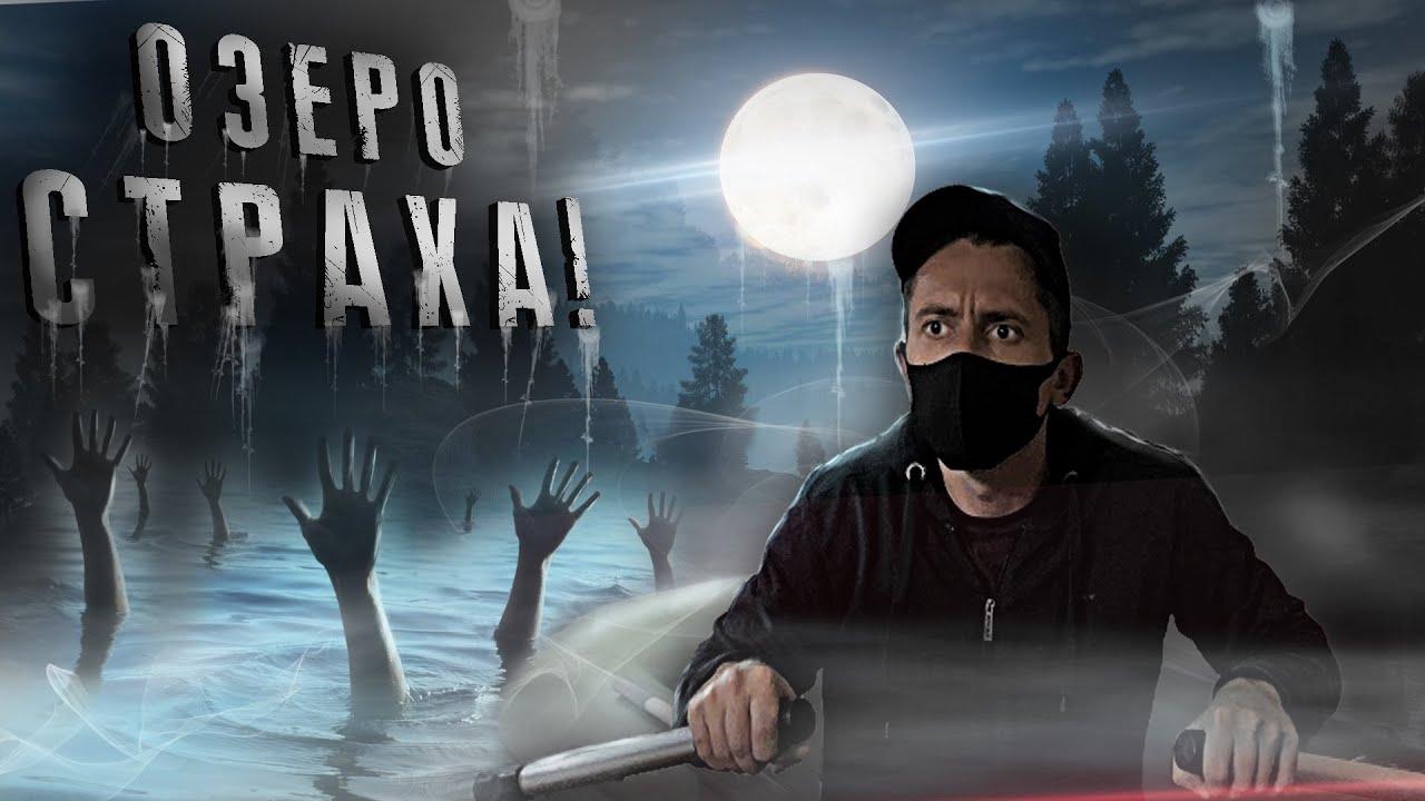ЗАПЛЫЛ Ночью с ЛОДКОЙ на ОЗЕРО УТОПЛЕННИКОВ !!
