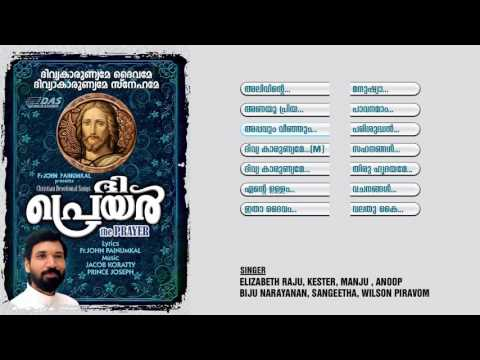 The Prayer All Songs Audio Jukebox | Christian Devotional