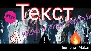 Krisko ft. Virgo - Kakvo be (official lyric video)/Криско и Вирго - Какво бе (текст)