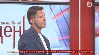 23.08.2017 / ІнфоДень / Зорян Шкіряк