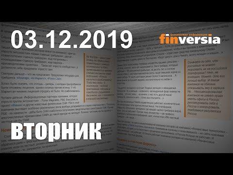 Новости экономики Финансовый прогноз (прогноз на сегодня) 03.12.2019