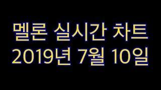 [멜론 실시간 차트] 2019년 7월 10일_가사포함_광고 제거 방법