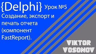 DELPHI Урок 5 Создание отчета, экспорт отчета, печать отчета (FastReport)