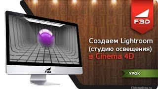 [F3D] Создаем лайтрум в Cinema 4D