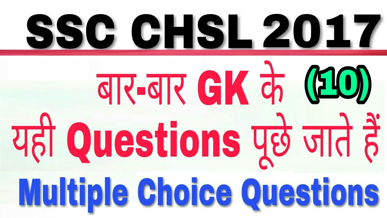 gk multiple choice questions