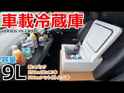 容量9Lで1人車中泊に最適!省電力で超冷える助手席サイズの車載冷蔵庫を自腹レビュー【VS - CB009】