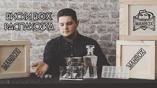 Обзор-распаковка Виски BOX от MANBOX