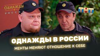 Однажды в России - Менты меняют отношение к себе