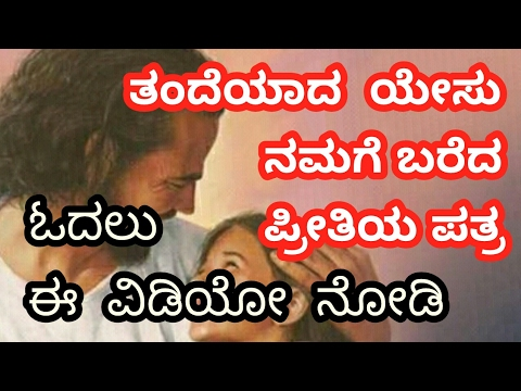 Love letter from jesus kannada youtube love letter from jesus kannada altavistaventures Choice Image