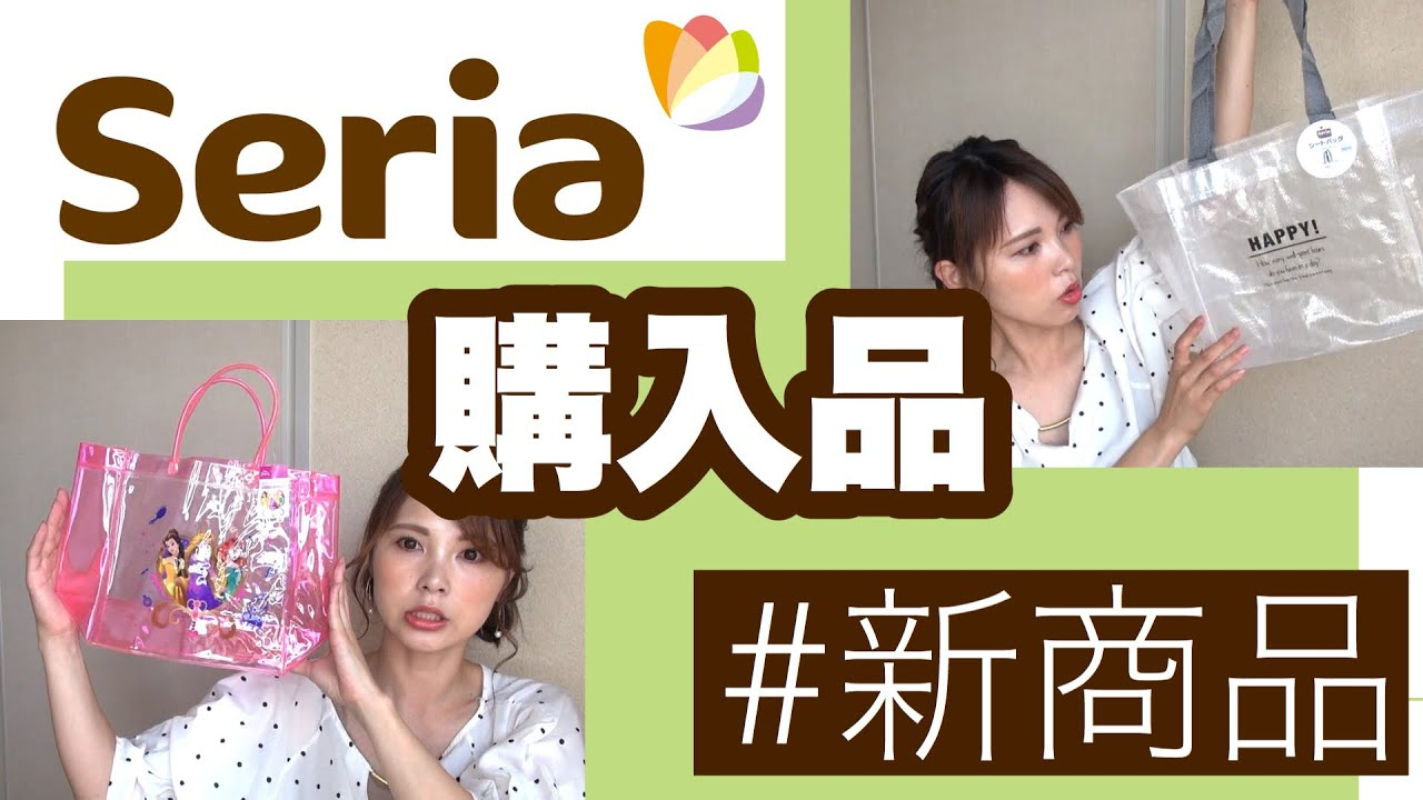 【Seria新商品&購入品】夏物用品、人気商品、在庫僅かや再販で購入できたものも紹介